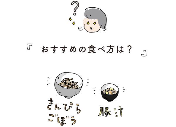おすすめの食べ方は?