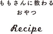 ももさんに教わるおやつ Recipe
