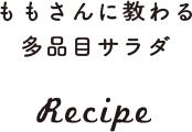ももさんに教わるサラダ Recipe