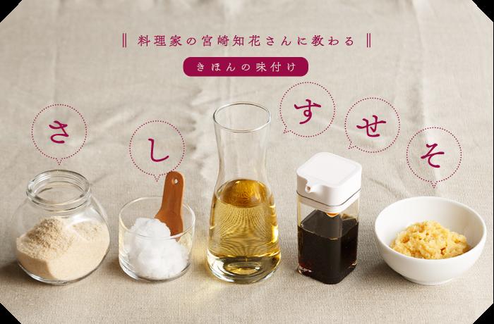料理家の宮崎知花さんに教わる 基本の味付け