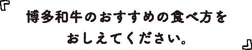 博多和牛のおすすめの食べ方を教えてください