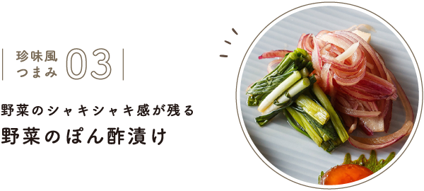 野菜のぽん酢漬け