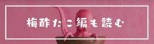 梅酢たこ編を読む