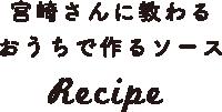 宮崎さんに教わる おうちで作るソースRecipe