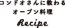 コンドオさんから教わる オーブン料理Recipe