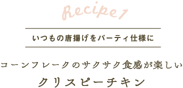 レシピ1 コーンフレークのサクサク食感が楽しい クリスピーチキン