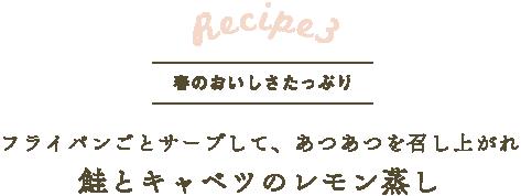 レシピ3 フライパンごとサーブして、あつあつを召し上がれ 鮭とキャベツのレモン蒸し