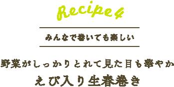 レシピ4 野菜がしっかりとれて見た目も華やか えび入り生春巻き