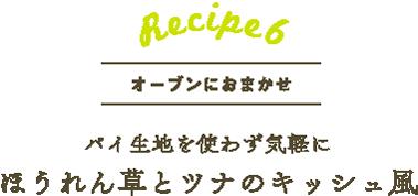 レシピ6 パイ生地を使わず気軽に ほうれん草とツナのキッシュ風