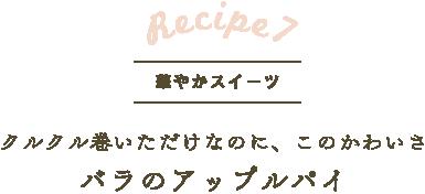 レシピ7 クルクル巻いただけなのに、このかわいさ バラのアップルパイ