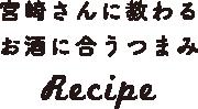 宮崎さんに教わる お酒に合うつまみRecipe