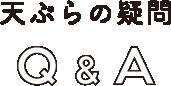 天ぷらの疑問Q&A