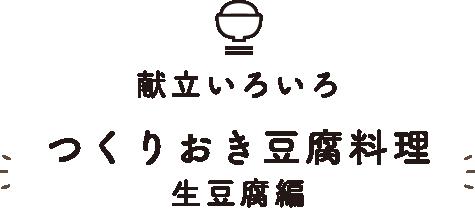 つくりおき豆腐料理 生豆腐編