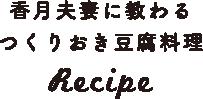 香月夫妻に教わる つくりおき豆腐料理Recipe