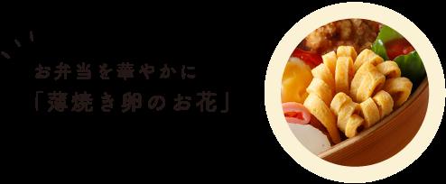 薄焼き卵のお花
