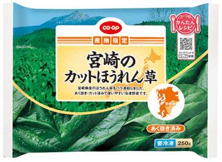 商品写真:C宮崎のカットほうれん草