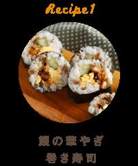 鰻のボリューム巻き寿司
