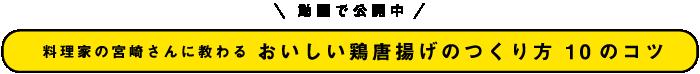 料理家の宮崎さんに教わるおいしい鶏唐揚げのつくり方10のコツ