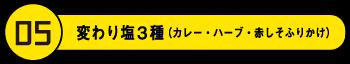 05_変わり塩3種(カレー・ハーブ・赤しそふりかけ)