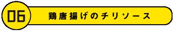06_鶏唐揚げのチリソース