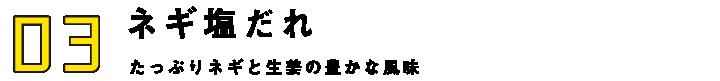03_ネギ塩だれ_たっぷりネギと生姜の豊かな風味