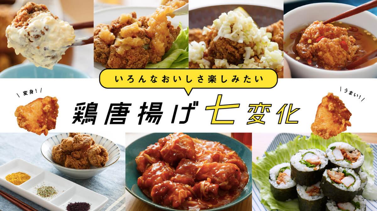 いろんなおいしさを楽しみたい 鶏唐揚げ七変化