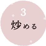 3.炒める