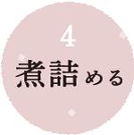 4.煮詰める