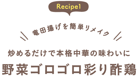 Recipe1 竜田揚げを簡単リメイク 炒めるだけで本格中華の味わいに 野菜ゴロゴロ彩り酢豚
