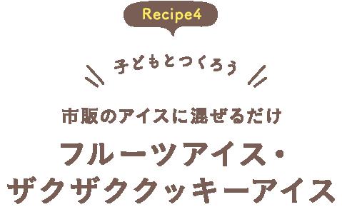 Recipe4 子どもとつくろう 市販のアイスに混ぜるだけ フルーツアイス・ザクザククッキーアイス