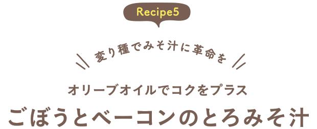 Recipe5 変り種でみそ汁に革命を オリーブオイルでコクをプラス ごぼうとベーコンのとろみそ汁