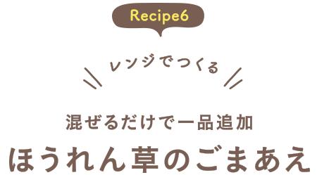 Recipe6 レンジでつくる 混ぜるだけで一品追加 ほうれん草のごまあえ