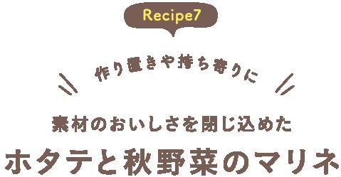 Recipe7 作り置きや持ち帰りに 素材のおいしさを閉じ込めた ホタテと秋野菜のマリネ