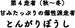 第4走者(秋〜冬)甘みたっぷりの個性派走者 とんがりぼうし