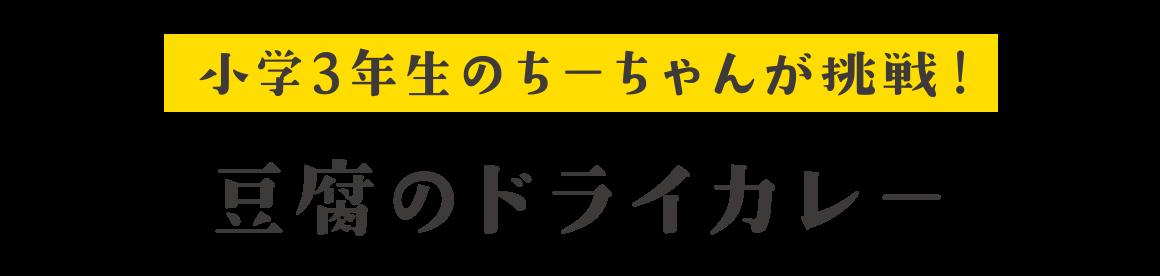 小学3年生のちーちゃんが挑戦!豆腐のドライカレー