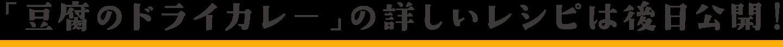 「豆腐のドライカレー」の詳しいレシピは後日公開!