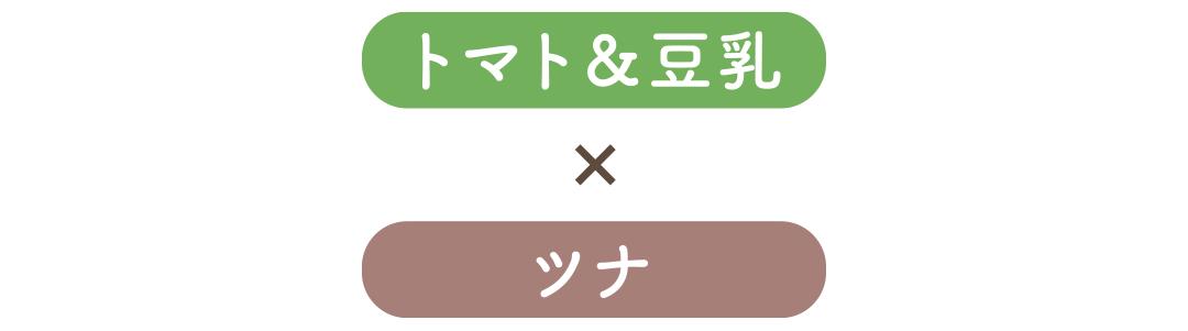 トマト&豆乳×ツナ