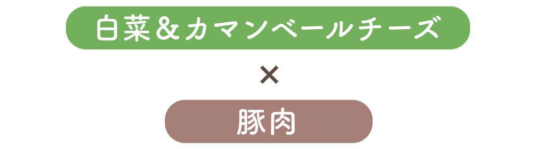 白菜&カマンベールチーズ×豚肉