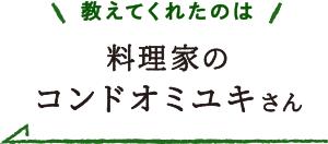 教えてくれたのは 料理家のコンドオミユキさん
