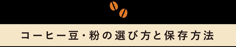 コーヒー豆・粉の選び方と保存方法