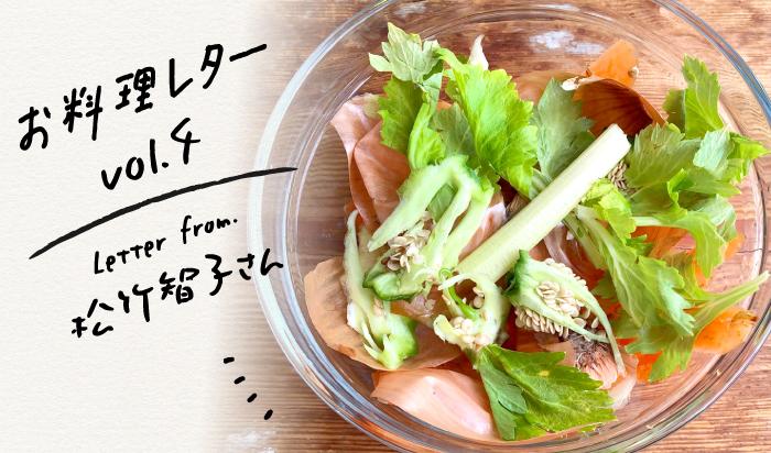 野菜 スープ くず