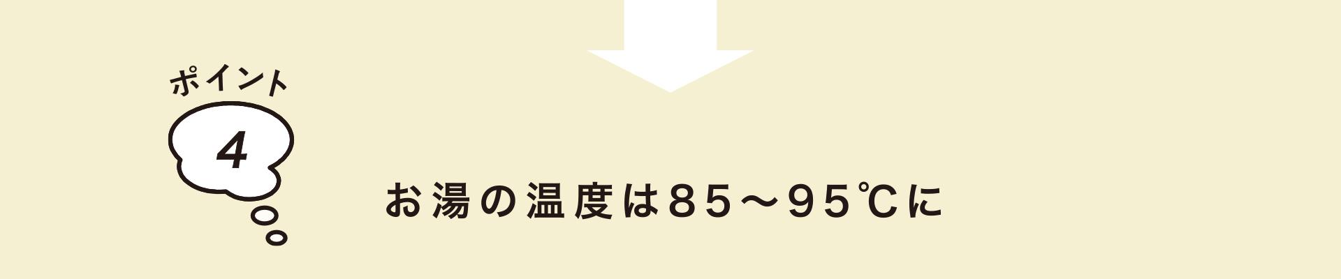 ポイント4 お湯の温度は85〜95℃に