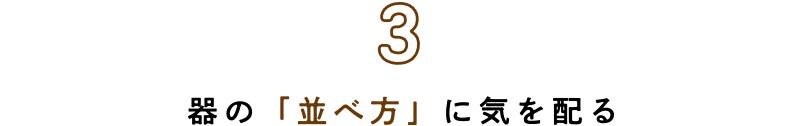 3.器の「並べ方」に気を配る