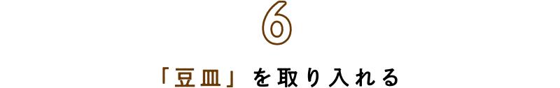 6.「豆皿」を取り入れる