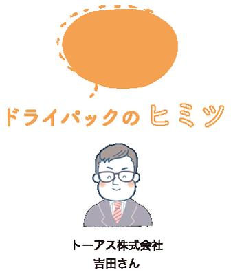 開発者のコソコソ話 ドライパックのヒミツ トーアス株式会社吉田さん